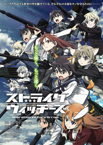 Strike Witches: Operation Victory Arrow (2014)